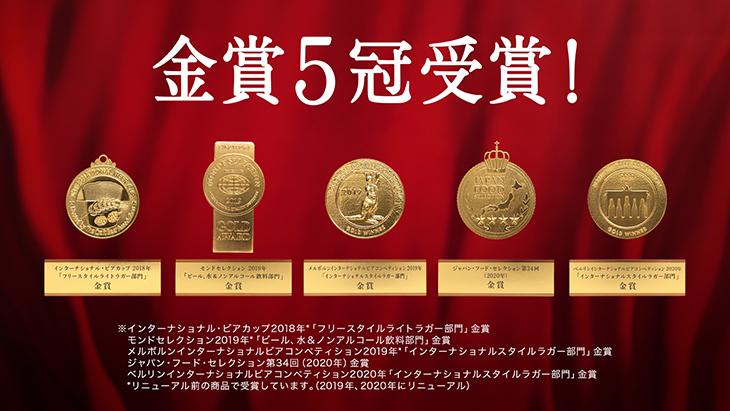 本麒麟がジャパン・フードセレクション金賞を受賞!CMで絶賛放送中!