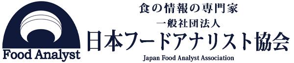 (一社)日本フードアナリスト協会