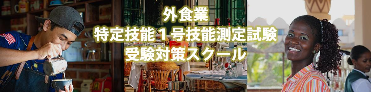 試験の合格から就職・日本での暮らしの支援まで!圧倒的な就職支援!